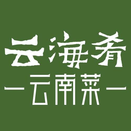 云海肴云南菜