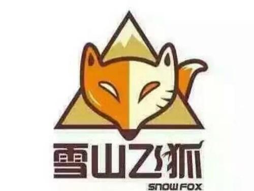 雪山飛狐零食店
