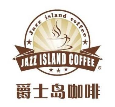 爵士島咖啡