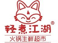 轻煮江湖火锅食材超市