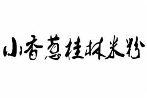 小香葱桂林米粉
