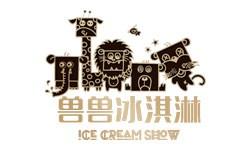 兽兽冰淇淋