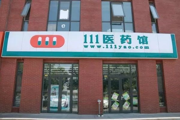 111医药馆