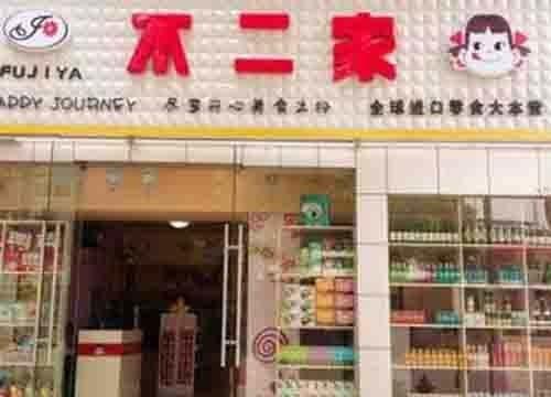 不二家零食店