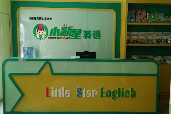 小新星少儿英语