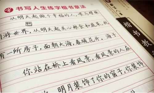 书写人生练字