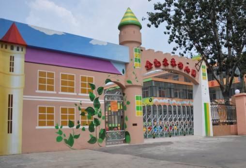 金色未来幼儿园