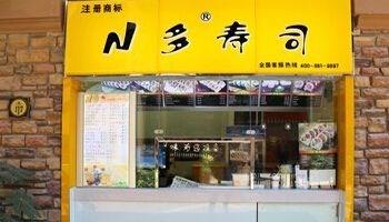 加盟N多寿司有市场吗?