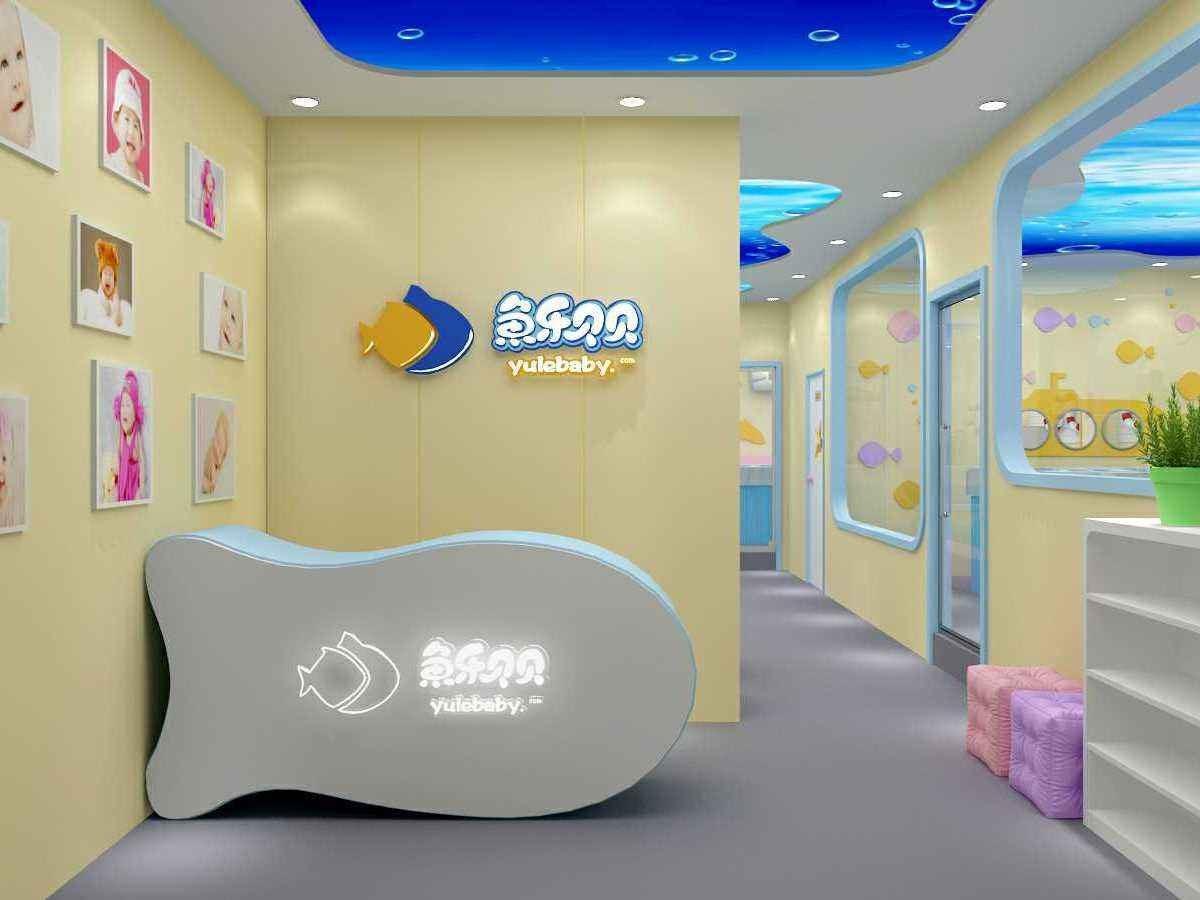 鱼乐贝贝婴幼儿水育馆