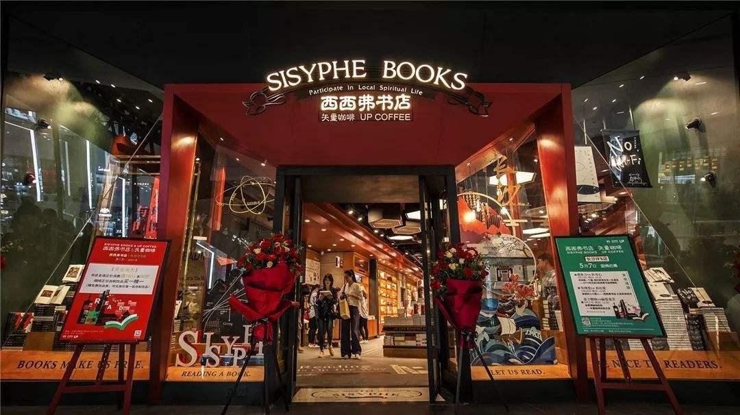 西西弗書店