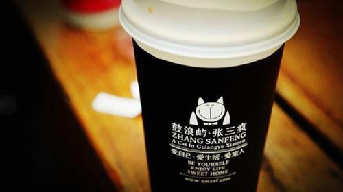 张三疯奶茶