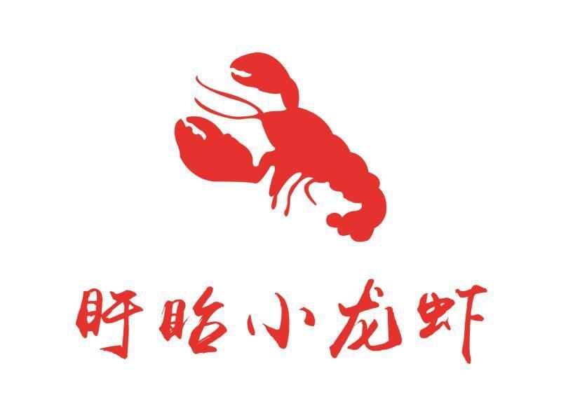 盱眙小龙虾