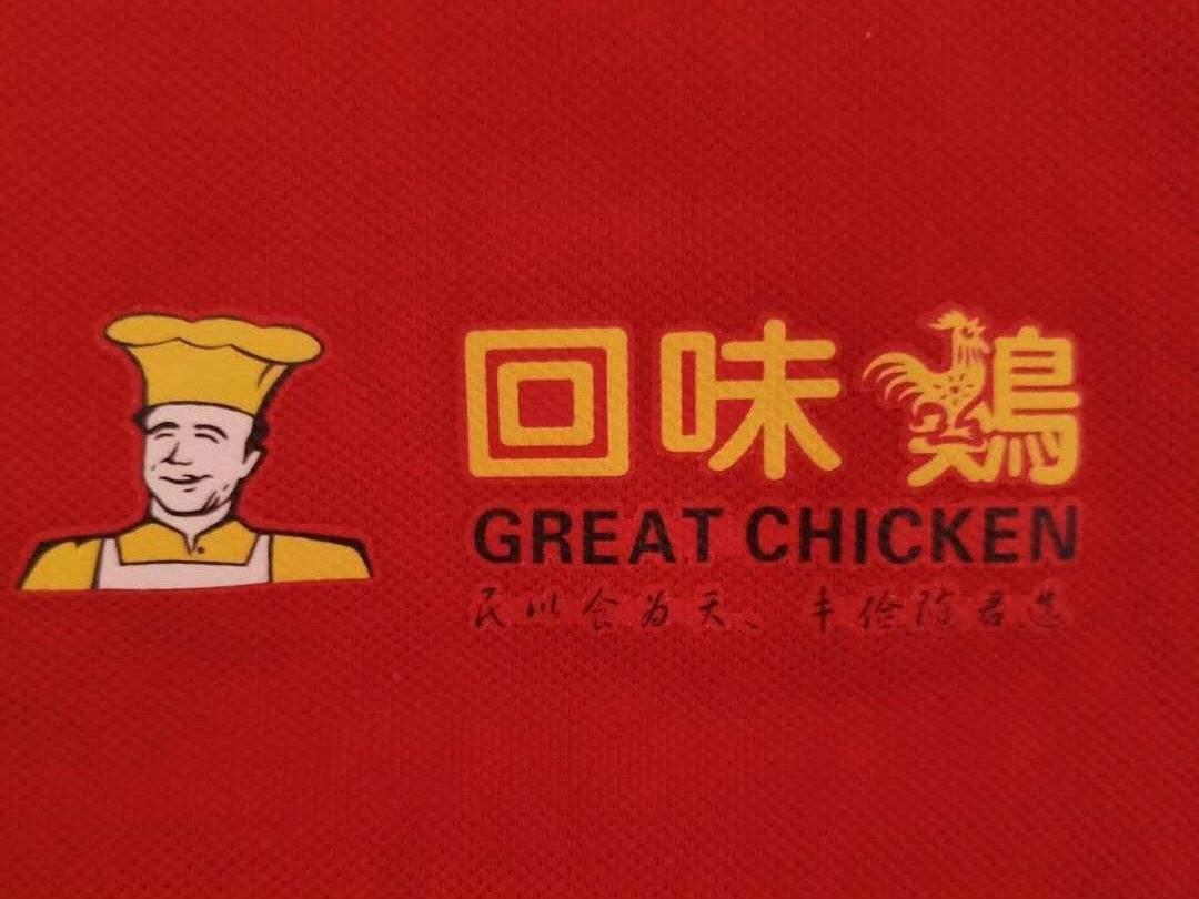 回味鸡快餐