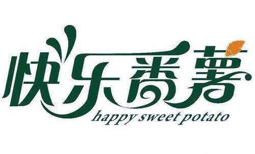 快乐番薯奶茶