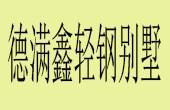 德滿鑫輕鋼別墅