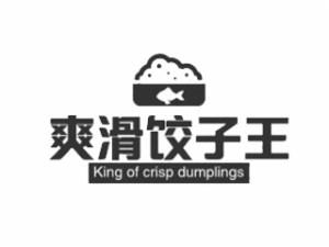 爽滑饺子王
