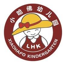 小哈佛双语幼儿园
