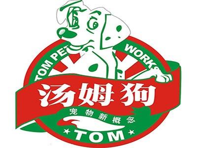湯姆狗寵物店
