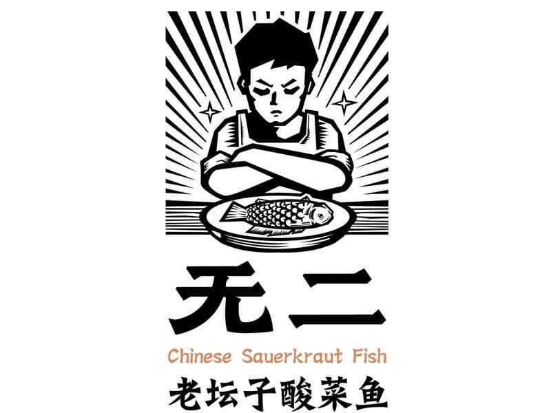 无二酸菜鱼