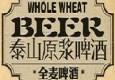 泰山原浆啤酒