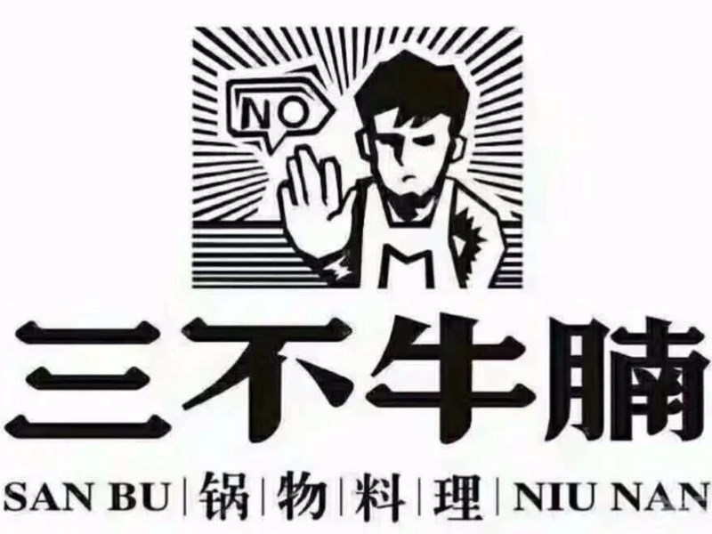 三不牛腩火锅