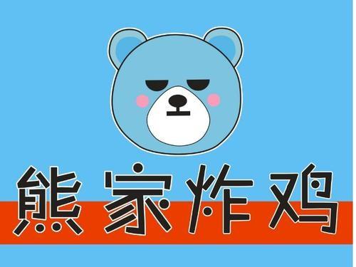 熊家韩式炸鸡