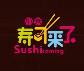 谢小米寿司