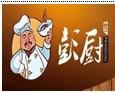 彭厨家菜馆