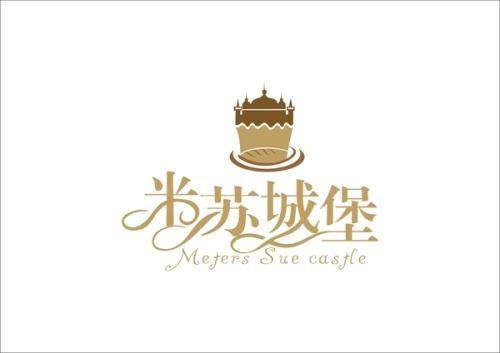 米苏城堡烘焙