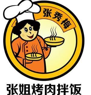 张姐烤肉饭