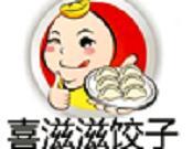 喜滋滋水饺