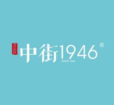 中街1946雪糕