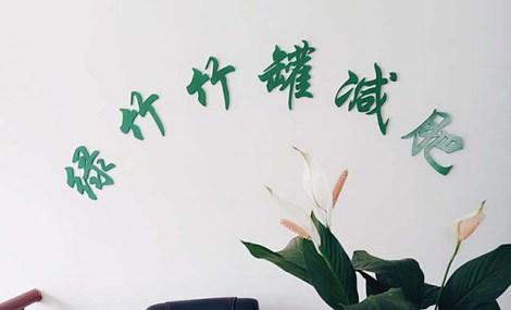 绿竹竹罐减肥