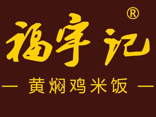 福宇记黄焖鸡米饭