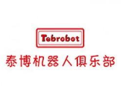 泰博机器人教育
