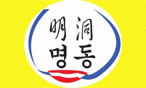 明洞韓國料理