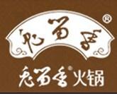 兔留香火锅
