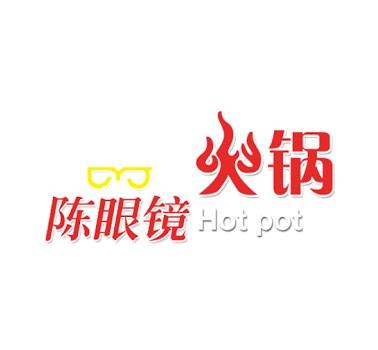 陳眼鏡火鍋