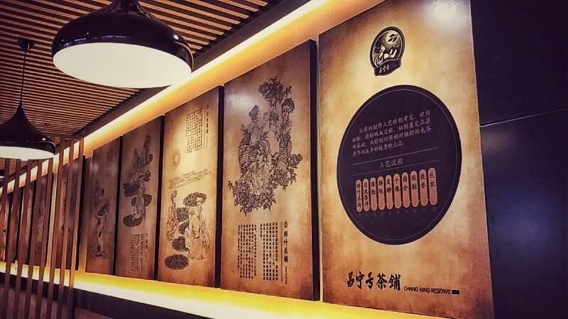 昌宁号茶铺