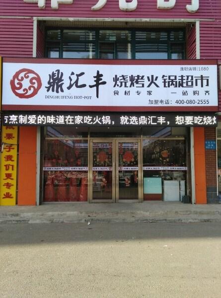 鼎汇丰烧烤火锅超市