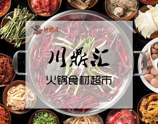川鼎汇火锅烧烤食材