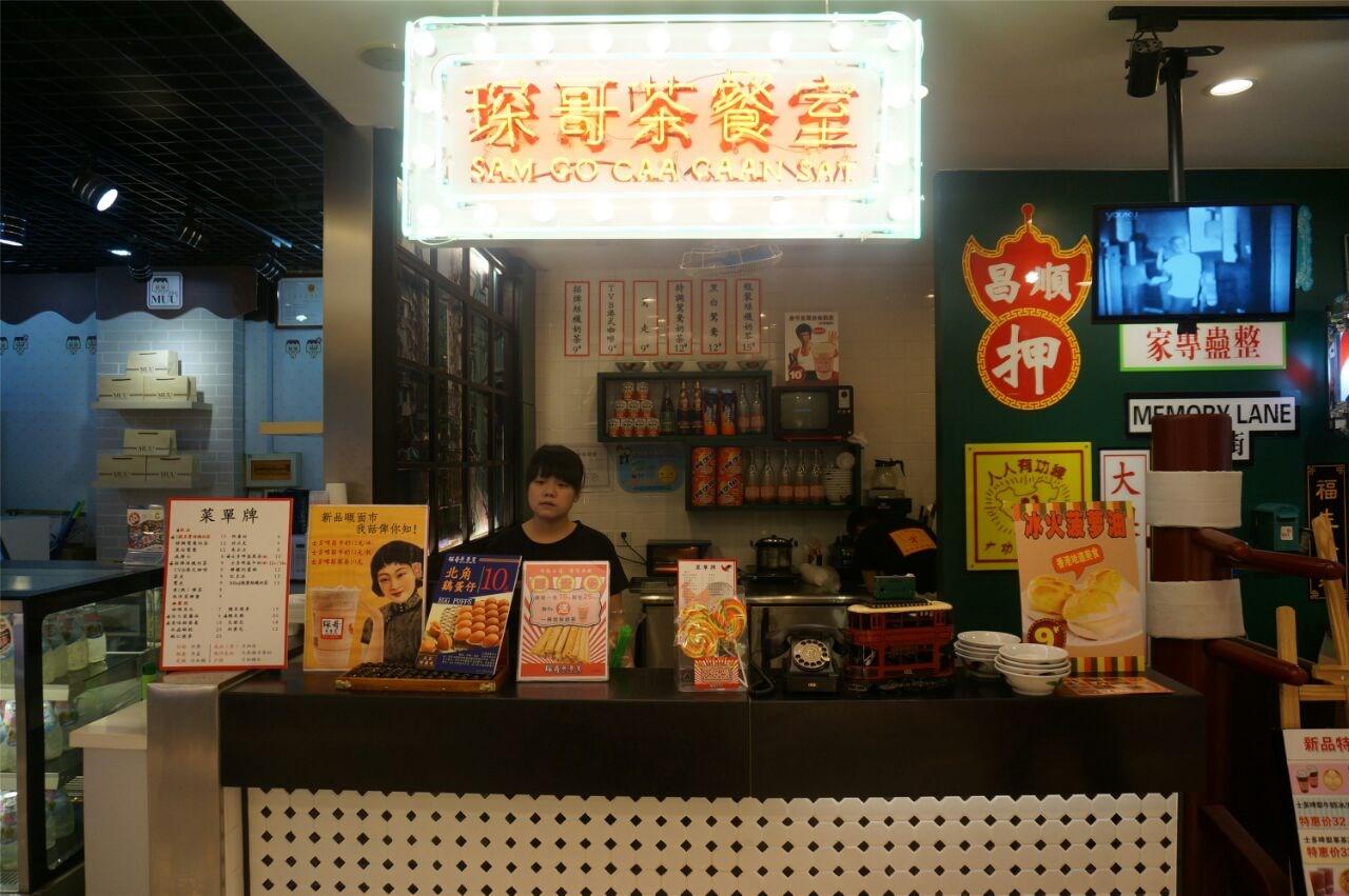 琛哥茶餐室