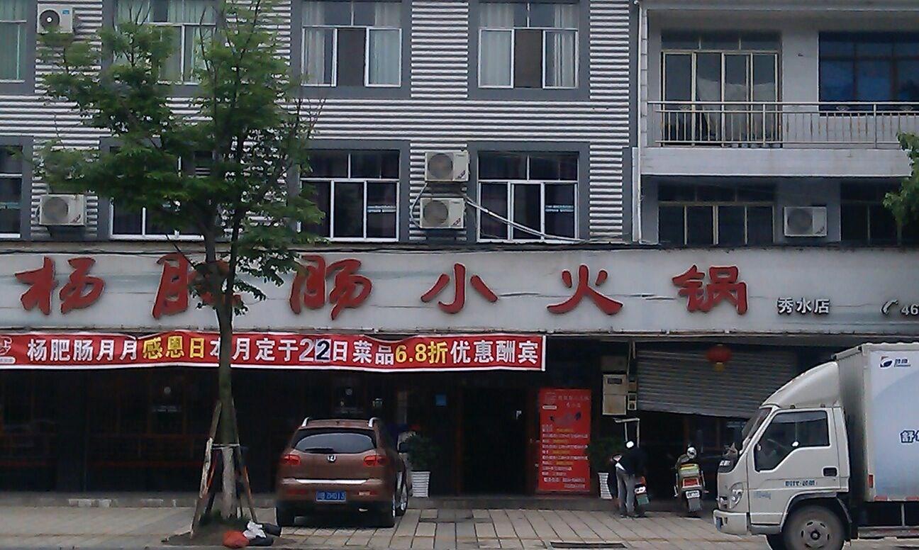 杨肥肠小火锅