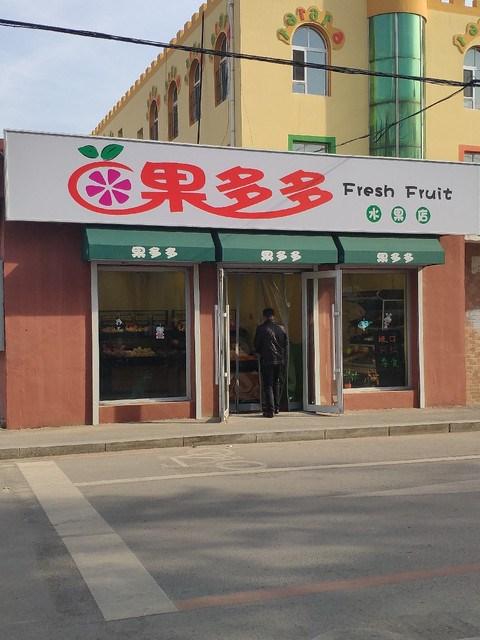 果多多水果店
