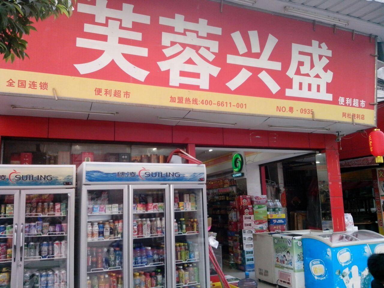 芙蓉兴盛超市