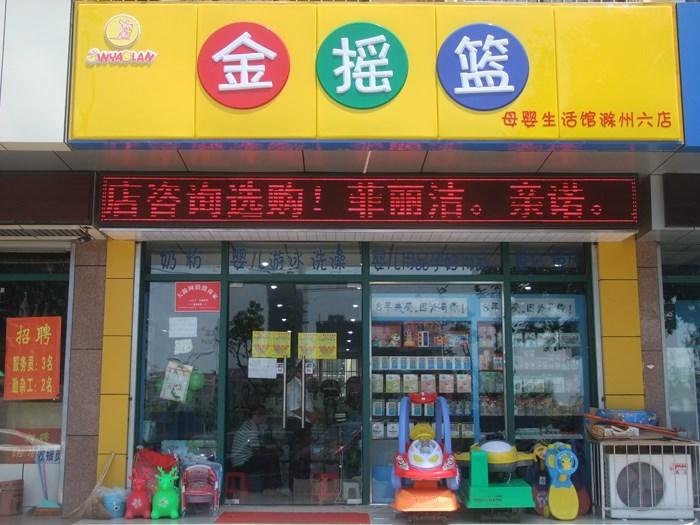 金摇篮母婴店