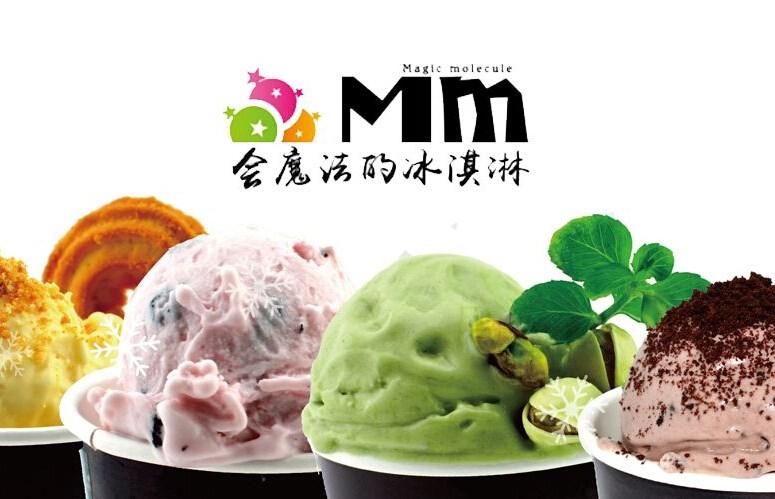 魔法分子冰淇淋