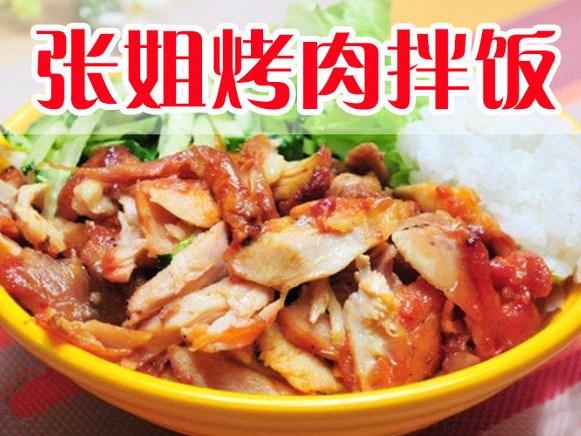 张姐烤肉拌饭