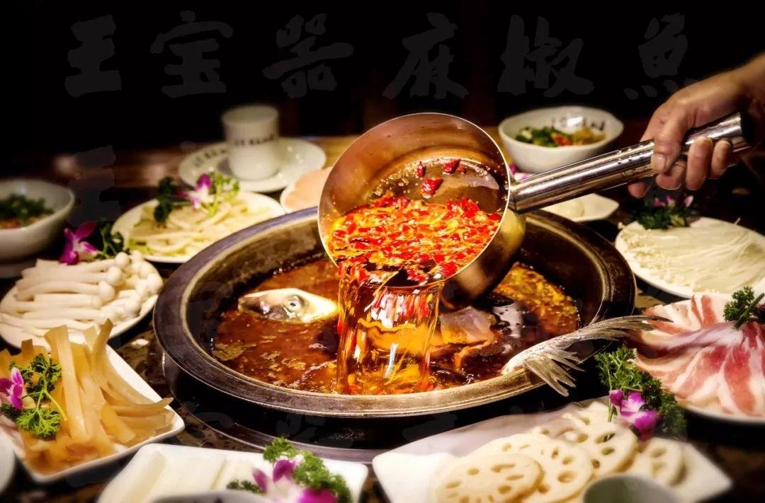 王宝器麻椒鱼