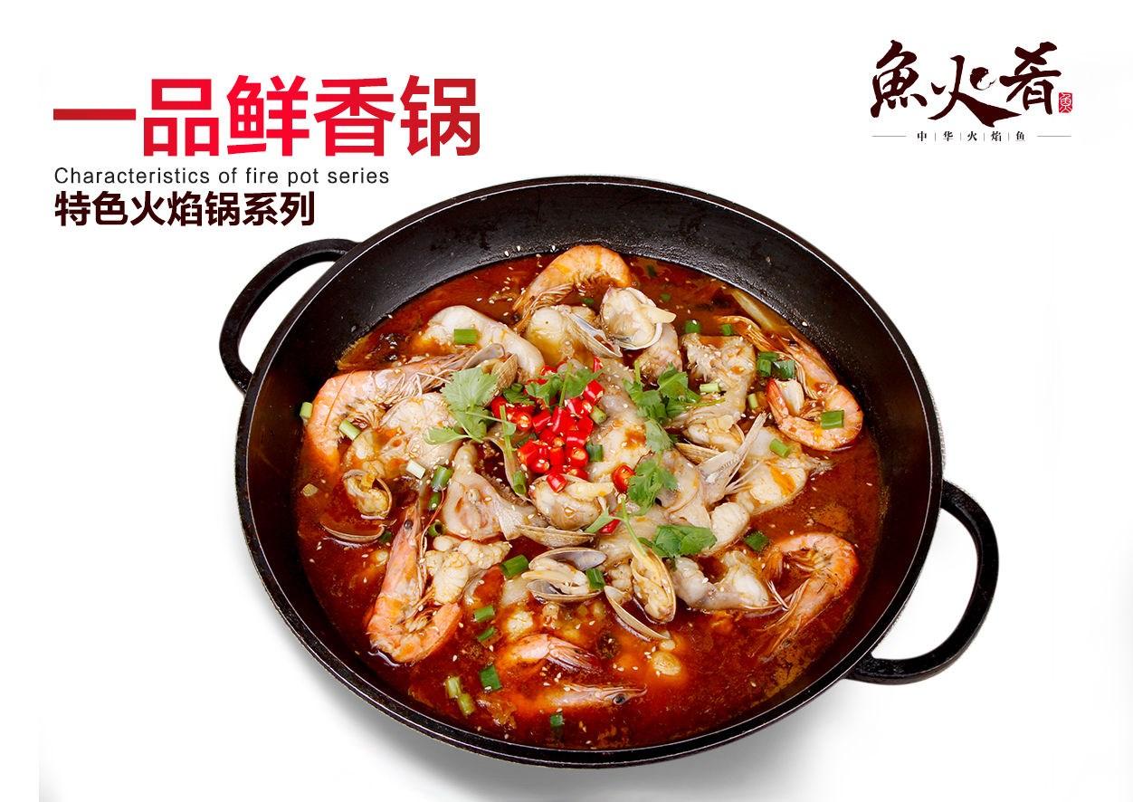 鱼火肴火锅